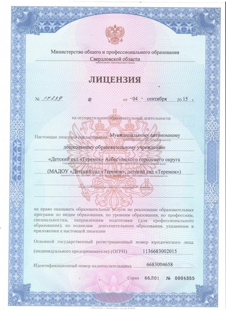novaya-litsenziya-1-str