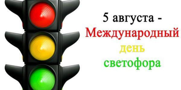 Международный день рождения Светофора