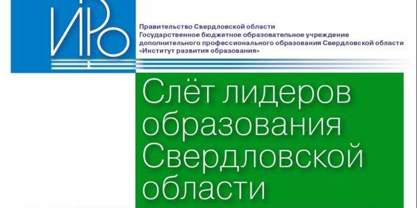 VI Слет лидеров образования Свердловской области