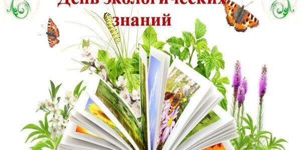 «День экологических знаний»